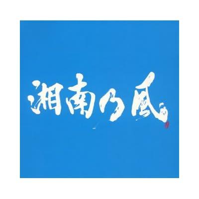 湘南乃風~Riders High~をAmazonでチェック!