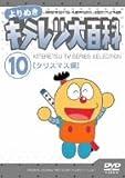 Vol. 10-Kiteretsu TV Series Selection