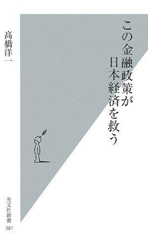この金融政策が日本経済を救う (光文社新書)