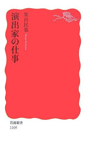 演出家の仕事 (岩波新書)