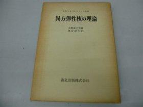 異方弾性板の理論 (1975年)