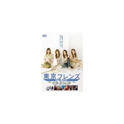 東京フレンズ The Movie [DVD]をAmazonでチェック!