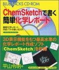 ChemSketchで書く簡単化学レポート(ブルーバックスCD-ROM) (ブルーバックス)