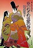 春のめざめは紫の巻 新・私本源氏 (集英社文庫)