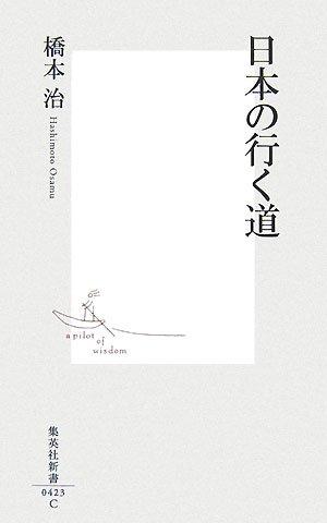 日本の行く道 (集英社新書 423C)