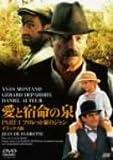 愛と宿命の泉 PartI フロレット家のジャン デラックス版 [DVD]