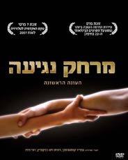 """Merhak Negiha"" (Hebrew) ""A Touch Away"" - Hebrew Israeli Best Drama Tv Series - Set Box- 2dvd - english subtitles"