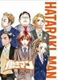 働きマン 第4巻 初回限定版 [DVD]