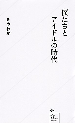 僕たちとアイドルの時代 (星海社新書)
