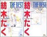 紡木たくTHE BEST読みきり作品集 1-2 全巻