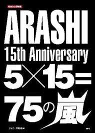 【限定永久保存版】ARASHI 15th Anniversary 5×15=75の嵐