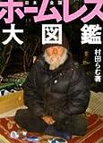 ホームレス大図鑑