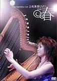 上松美香LIVE!~2006・春~ [DVD]