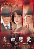 自由戀愛 [DVD]