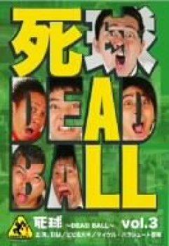 「死球~DEAD BALL~」vol.3~あなたにも必ず飛んでくるであろう人生の死球…~ [DVD]