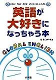 英語が大好きになっちゃう本 (ドラゼミ・ドラネットブックス)