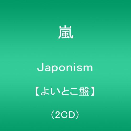 Japonism【よいとこ盤】(2CD)をAmazonでチェック!