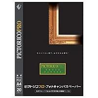 ピクトリコ ピクトリコプロ・フォトキャンバスペーパー (A4・20枚) PPV200-A4/20