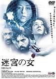 フランスの映画監督ルネ・マンゾール作品 René Manzor Rene Manzor 「迷宮の女」 [DVD]