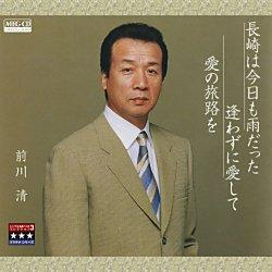 長崎は今日も雨だった/逢わずに愛して/愛の旅路を ~プラチナシリーズ~ (MEG-CD)