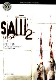 ソウ2――SAW2 (角川ホラー文庫)