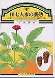 田七人参の薬効