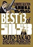 各界著名人セレクション BEST13 of ゴルゴ13