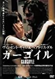 VINCENT GALLO & BEATRICE DALLE ガーゴイル Claire Denis [DVD]