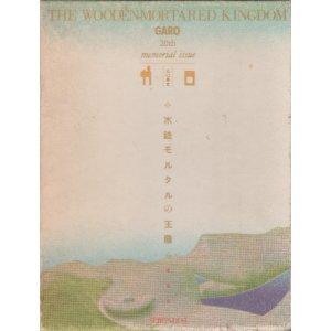 木造モルタルの王国―ガロ20年史