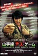 min.jam「山手線デス・ゲーム」 [DVD]
