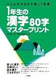 1年生の漢字 80字マスタープリントパズル なぞなぞで楽しく学習