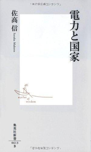 電力と国家 (集英社新書)