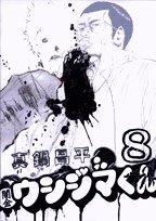 闇金ウシジマくん 8 (ビッグコミックス)