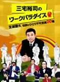 三宅裕司のワークパラダイス ~生瀬勝久伝説のひとり不可思議20職~ [DVD] -