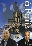 パリ公演全記録 十一代目市川海老蔵 襲名披露 [DVD] / 市川海老蔵(11代目) (出演)
