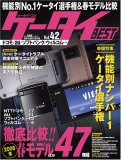 ケータイBEST vol.42 (SOFTBANK MOOK)