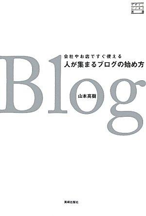 会社やお店ですぐ使える人が集まるブログの始め方 ロリポップ WordPress簡単インストール解説つき (デザインビジネス選書)