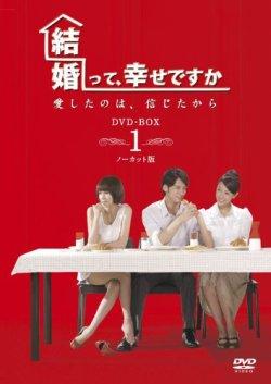 結婚って、幸せですか ノーカット版 DVD-BOX1