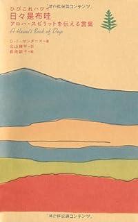 日々是布哇(ひびこれはわい)アロハ・スピリットを伝える言葉 (Tao Lab books)