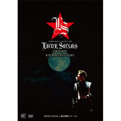 CHRISTMAS CONCERT 2011 LOVE SONGS FOR WOMEN [DVD]をAmazonでチェック