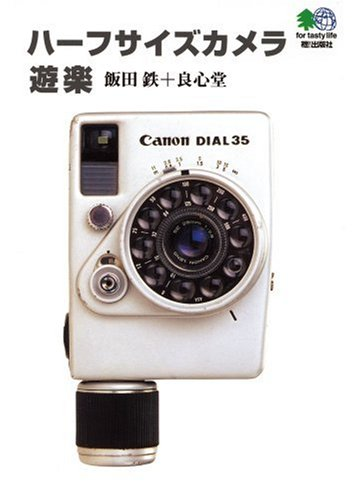 ハーフサイズカメラ遊楽 (エイ文庫)