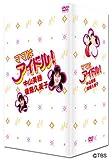 ママはアイドル ! DVD-BOX / 中山美穂, 後藤久美子, 三田村邦彦, 風吹ジュン, 永瀬正敏 (出演); 吉本昌弘 (脚本)