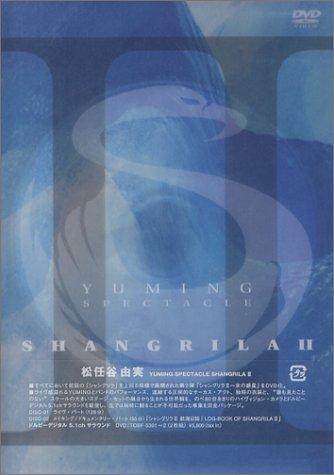 YUMING SPECTACLE SHANGRILA II [DVD]