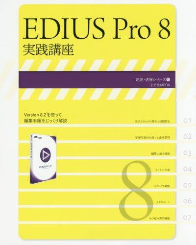 EDIUS Pro 8 実践講座 (速読・速解シリーズ)