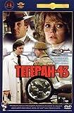 Teheran 43: Spy Ring (Tegeran - 43) by Naumov Vladimir Aleksandr Alov