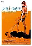 女性上位時代 HDニューマスター版 Pasquale Festa Campanile  [DVD]