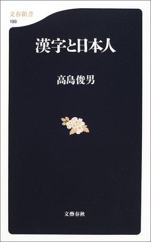 漢字と日本人 に対する画像結果