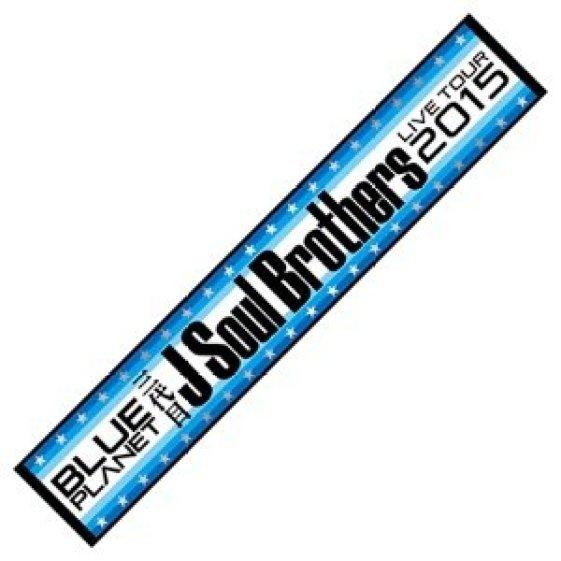 """【マフラータオル】 三代目 J Soul Brothers LIVE TOUR 2015 """"BLUE PLANET""""ツアーグッズ"""