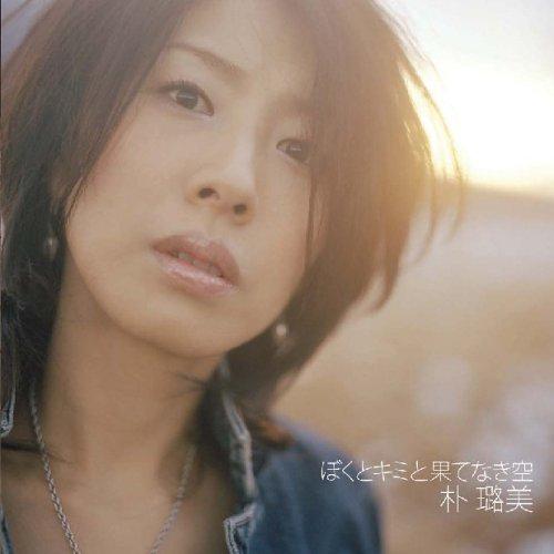 ぼくとキミと果てなき空(初回限定盤)(DVD付)