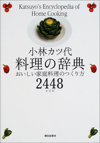 小林カツ代料理の辞典―おいしい家庭料理のつくり方2448レシピ